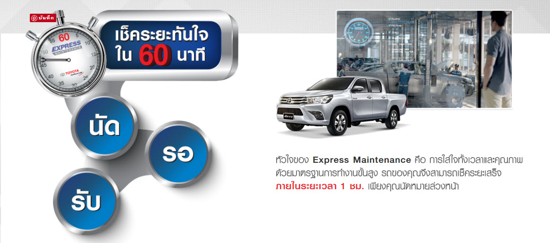 Express-Maintenance_toyotakan_01 Express Maintenance
