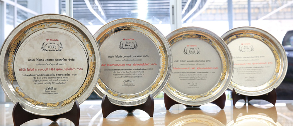 aw_02 รางวัลที่ได้รับของโตโยต้ากาญจนบุรี