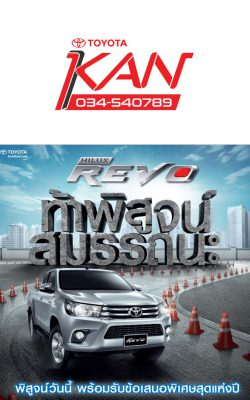 ads1-250x400 ALL New Fortuner