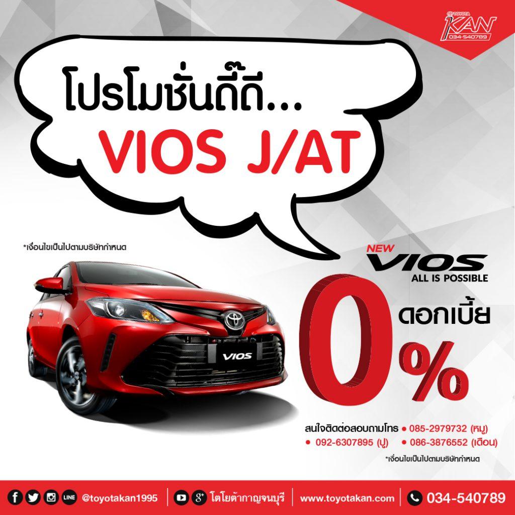 vios-promotion-04