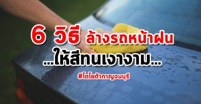ล้างรถหน้าฝน2