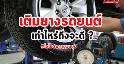 เติมยางรถยนต์