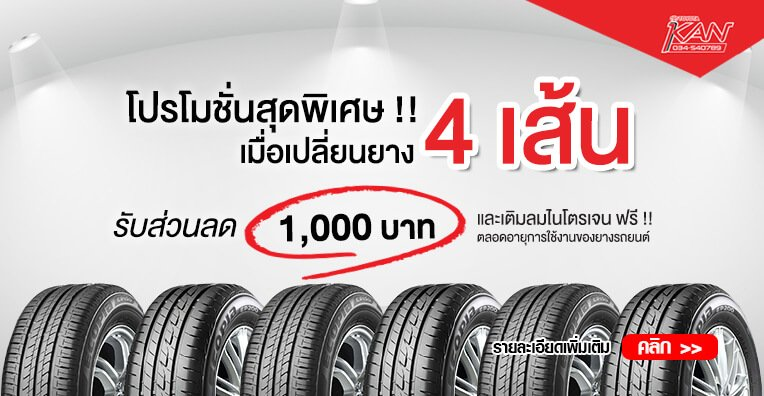 P1_promotion_ยาง Home