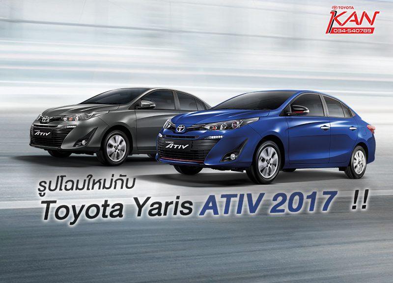 yaris-ativ-2017-ภายนอก-800x577 รูปโฉมใหม่กับ Toyota Yaris ATIV 2017  !!