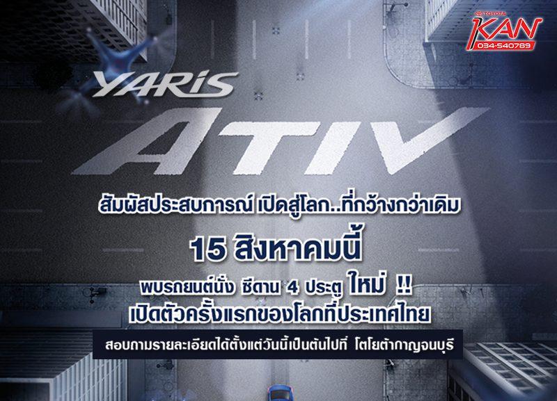 yaris_web2-800x577 Toyota Yaris ATIV 2017 ใหม่ เตรียมเปิดตัว ในไทย 15 ส.ค. นี้ แน่นอน