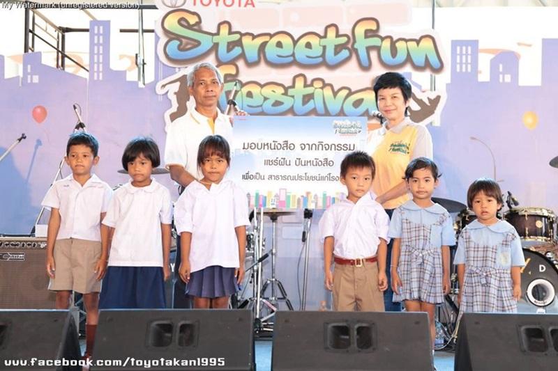 19 มหกรรมความสนุก Street Fun Festival