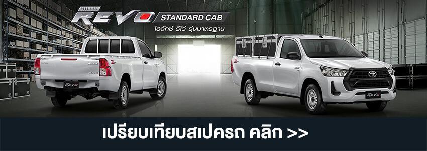-2 HILUX REVO STANDARD CAB