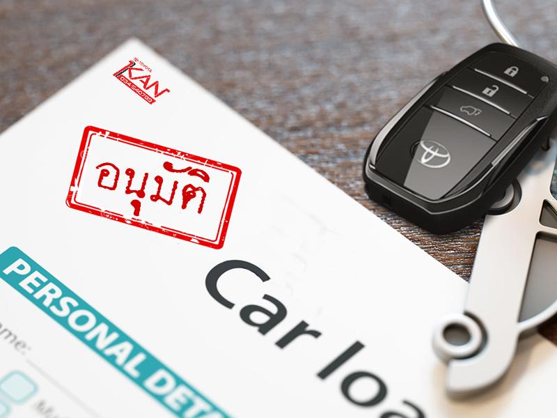 คำแนะนำในการขอสินเชื่อรถยนต์