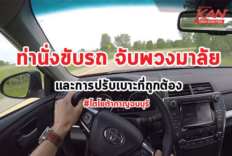 ท่านั่งขับรถ_2