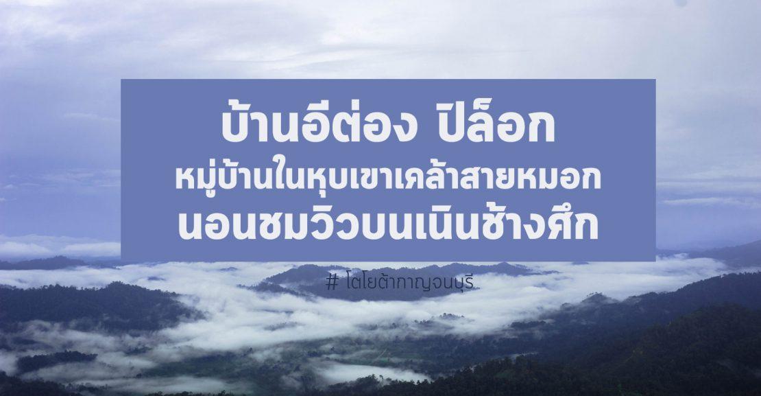 "1-1110x577 พาเที่ยว ""ปิล๊อก"" วิวสวยสุดชายแดนไทย"