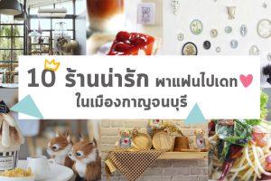 10-ร้านน่ารัก2-300x200 รวม คาเฟ่กาญจนบุรี เปิดใหม่ ต้องไปให้ได้ !!