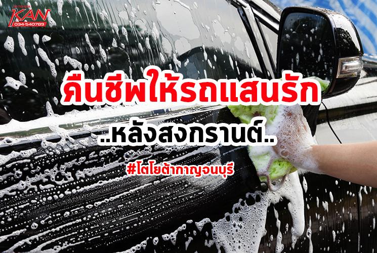 10 วิธีล้างรถ หลังสงกรานต์