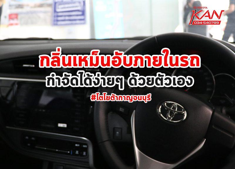 -800x577-copy-800x577 วิธีกำจัด !! กลิ่นเหม็นอับ ในรถ