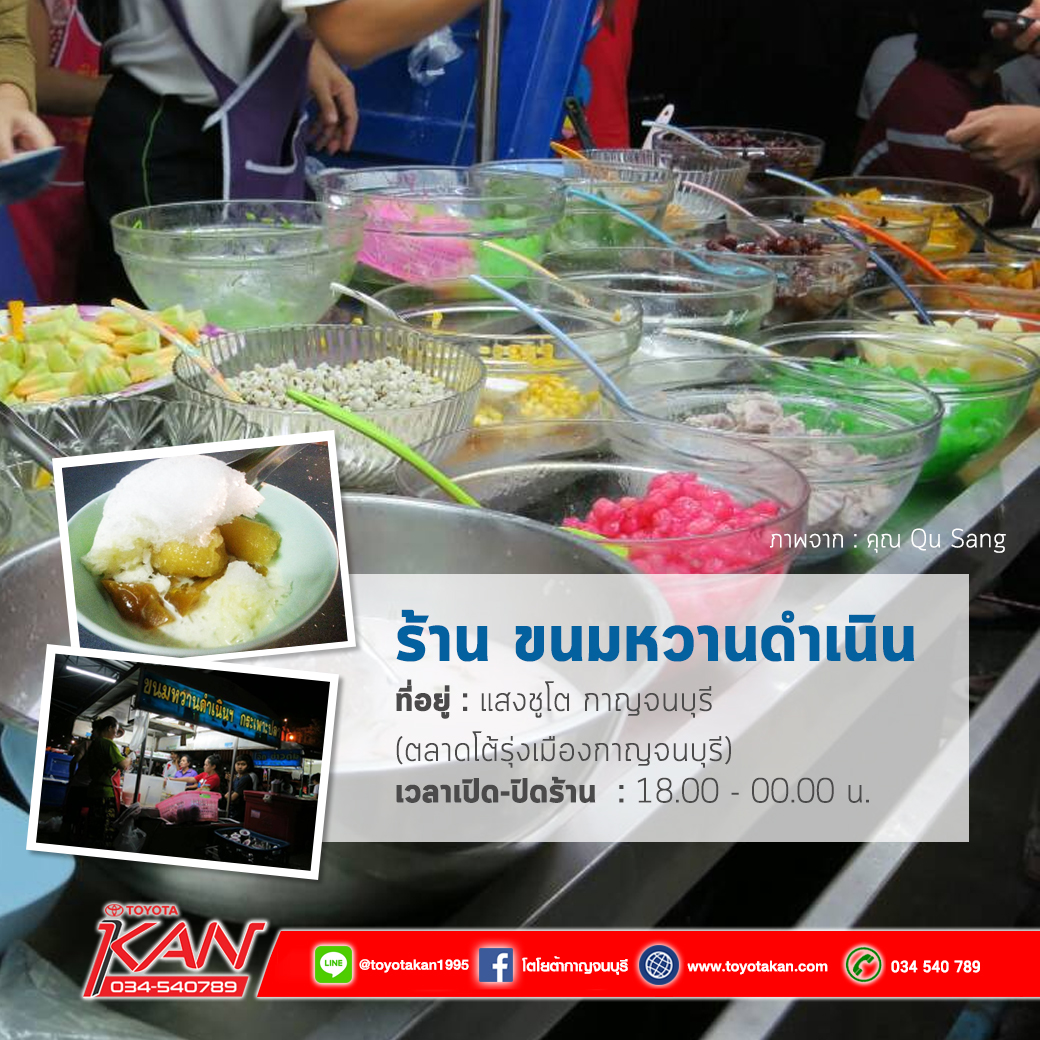 ร้านขนม กาญจนบุรี