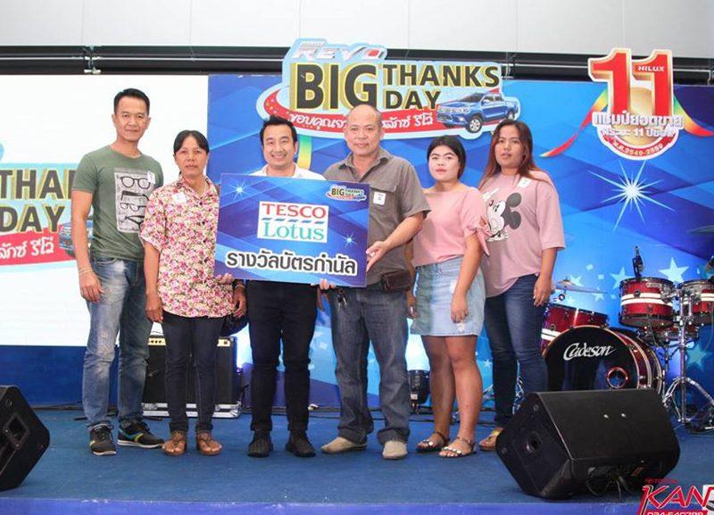 big-thank-800x577 BIG THANK DAY (27/5/2560)