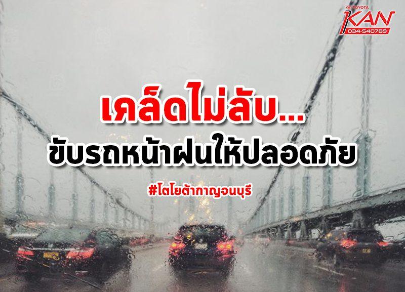 -800x577 เคล็ดไม่ลับ ขับรถหน้าฝนให้ปลอดภัย
