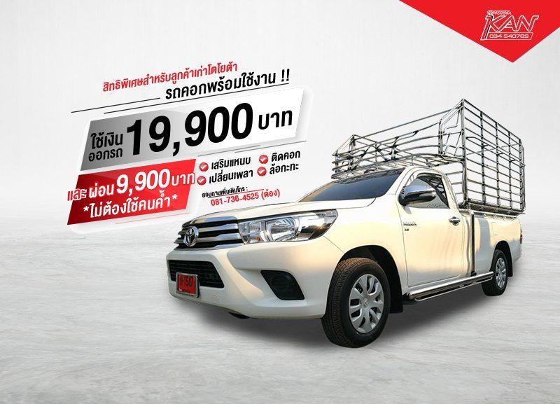 -5-800x577 รถคอกซิ่ง ใช้เงินออกรถเพียง 19,900 บาท !!