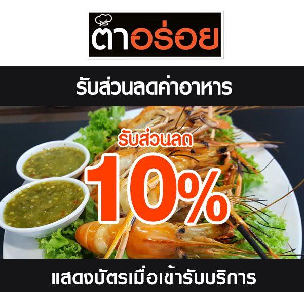 2-600x577 ส่วนลดค่าอาหาร ร้านตำอร่อย (สังขละบุรี)