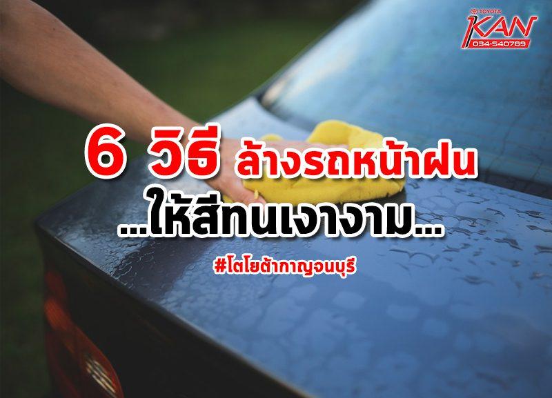 2-800x577 6 วิธี ล้างรถหน้าฝน ให้สีทนเงางาม