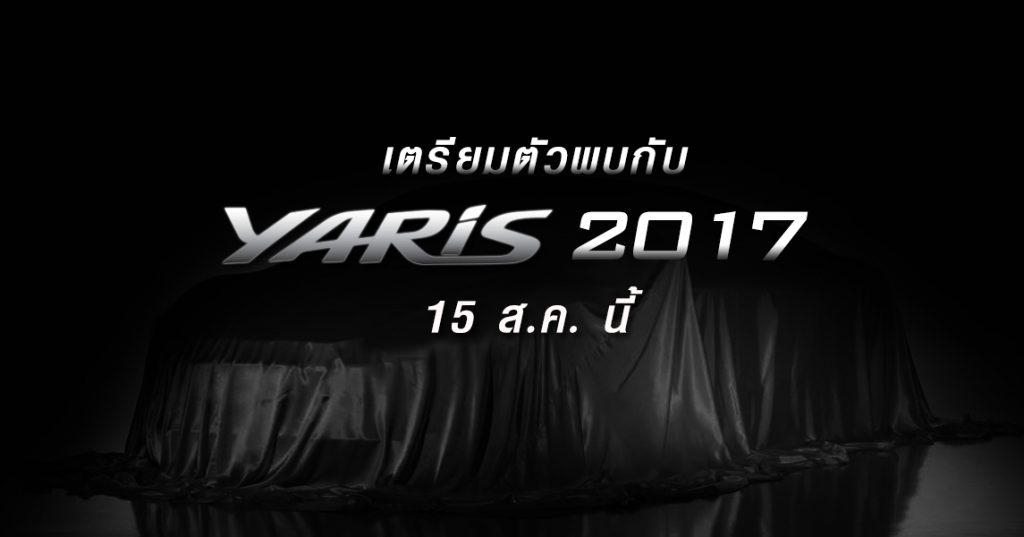-1024x537 รีวิว Yaris ATIV 2017 รุ่นใหม่ล่าสุด