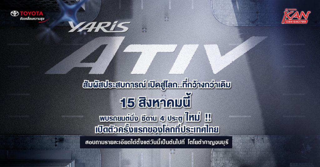 -ativ-1024x537 รีวิว Yaris ATIV 2017 รุ่นใหม่ล่าสุด