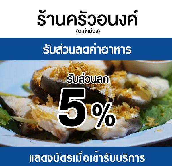 -600x577 ส่วนลดค่าอาหาร ร้านครัวอนงค์