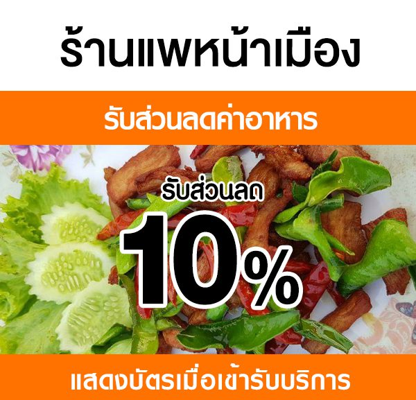 -600x577 ส่วนลดค่าอาหาร ร้านแพหน้าเมือง
