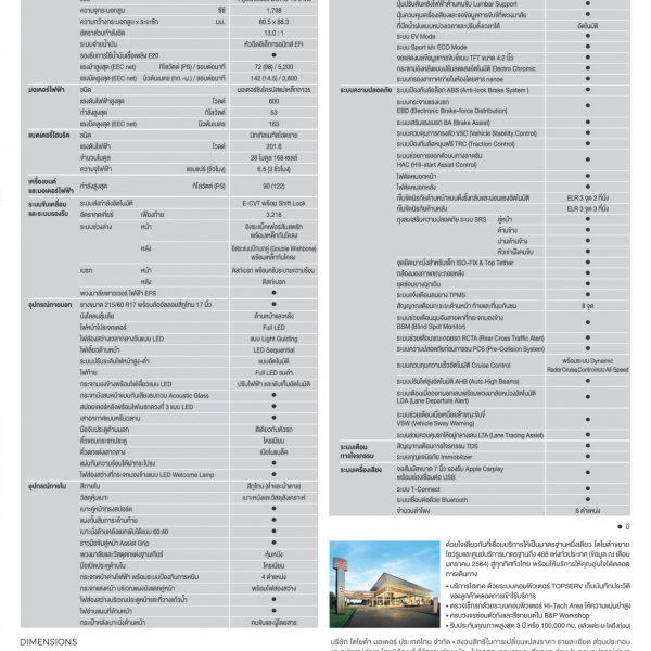 C-HR_Catalog_2021-8-600x600 CHR