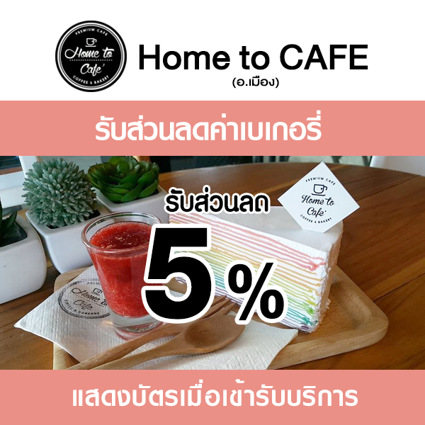 Home to cafe