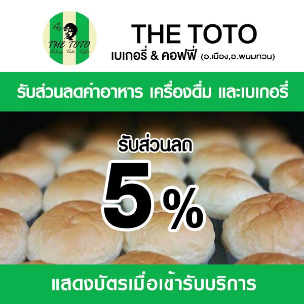 toto-2 The Toto Bakery ขนมปังไส้ทะลัก