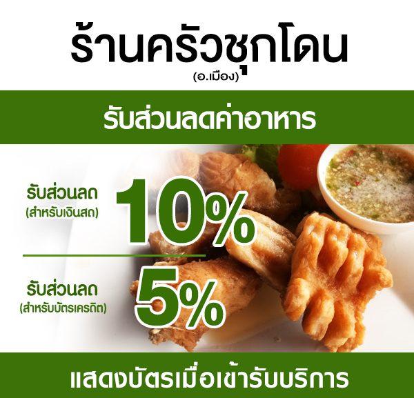-2-2-600x577 ส่วนลดค่าอาหาร ร้านครัวชุกโดน