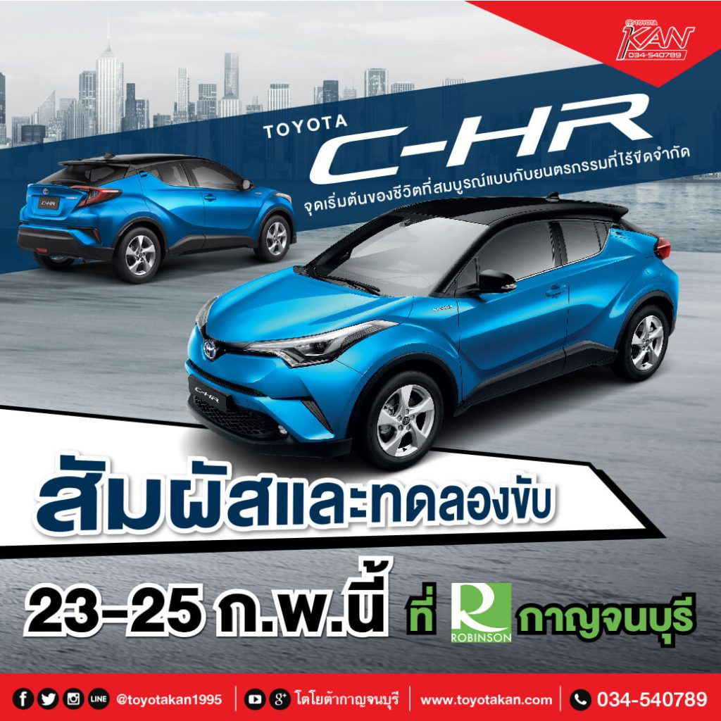 Online_CHR_1-1024x1024 สัมผัสและทดลองขับ C-HR ที่ โรบินสันกาญจนบุรี !!