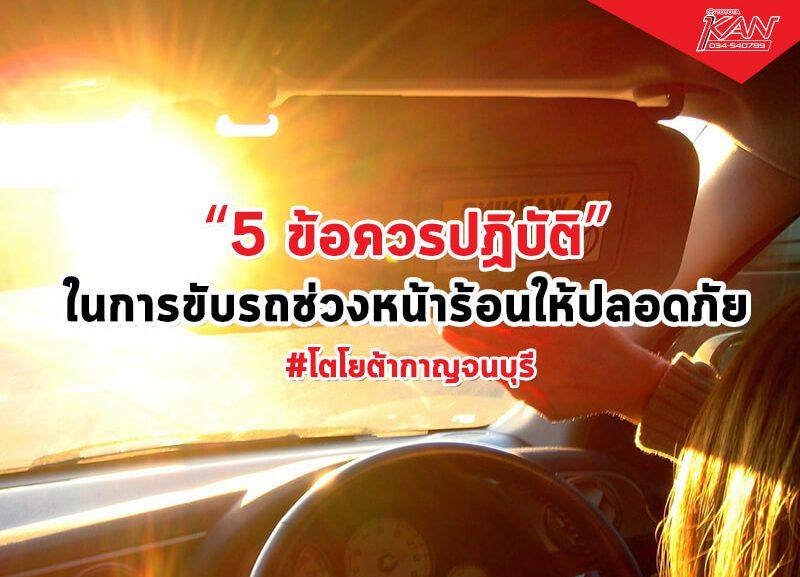 car_003-800x577 5 ข้อ ในการขับรถ ช่วงหน้าร้อนให้ปลอดภัย