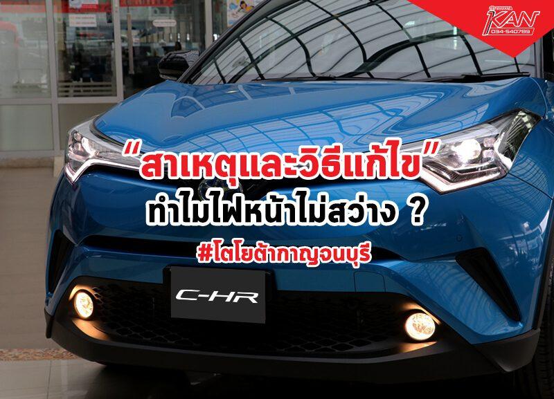 car_02-800x577 สาเหตุและวิธีแก้ไข ไฟหน้าไม่สว่าง!!!