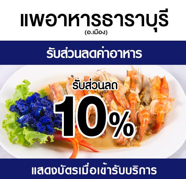 2-600x577 ส่วนลดค่าอาหาร แพอาหารธาราบุรี