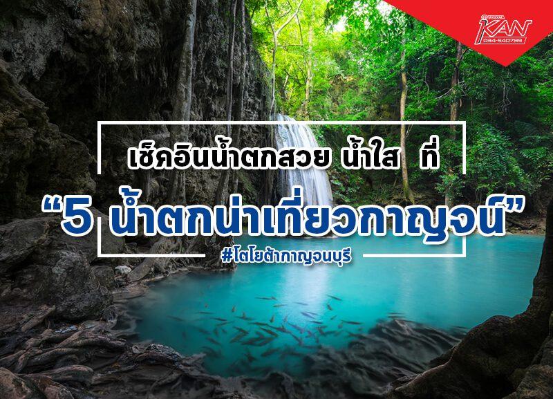 _ap11-800x577 5 น้ำตกน่าเที่ยวในกาญจนบุรี