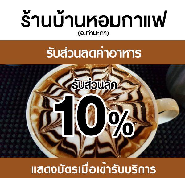 -2-600x577 ส่วนลดค่าอาหาร ร้านบ้านหอมกาแฟ