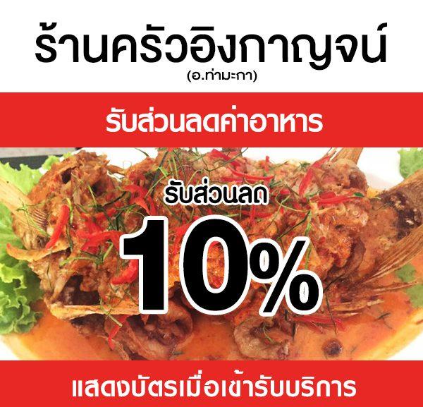 -2-600x577 ส่วนลดค่าอาหาร ร้านครัวอิงกาญจน์