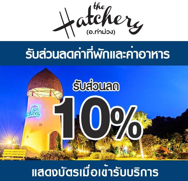 hatchery-2-600x577 ส่วนลดที่ เดอะแฮทเชอรี่