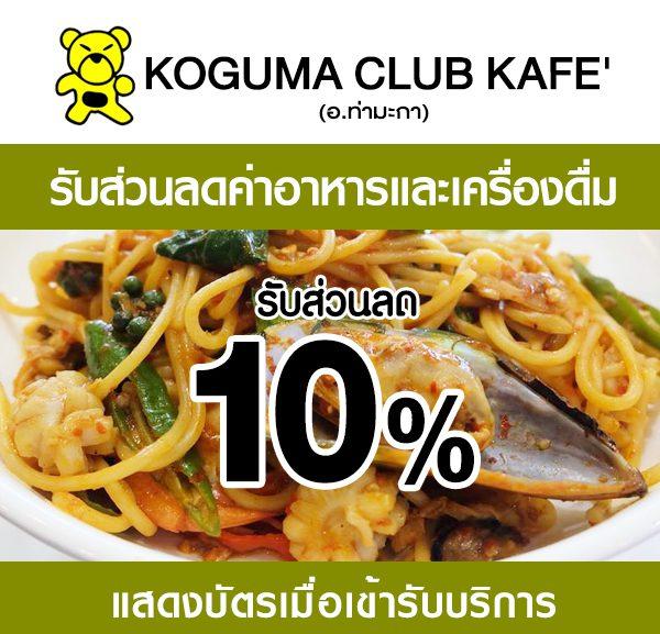 koguma-2-600x577 ส่วนลดที่ KOGUMA CLUB CAFE'
