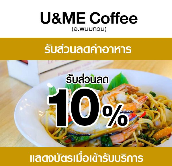 u-me-600x577 ส่วนลดที่ U&Me Coffee