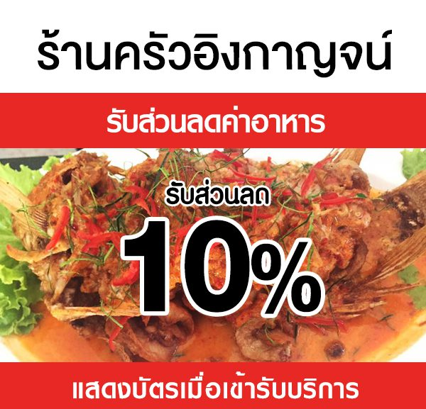 -600x577 ส่วนลดค่าอาหาร ร้านครัวอิงกาญจน์