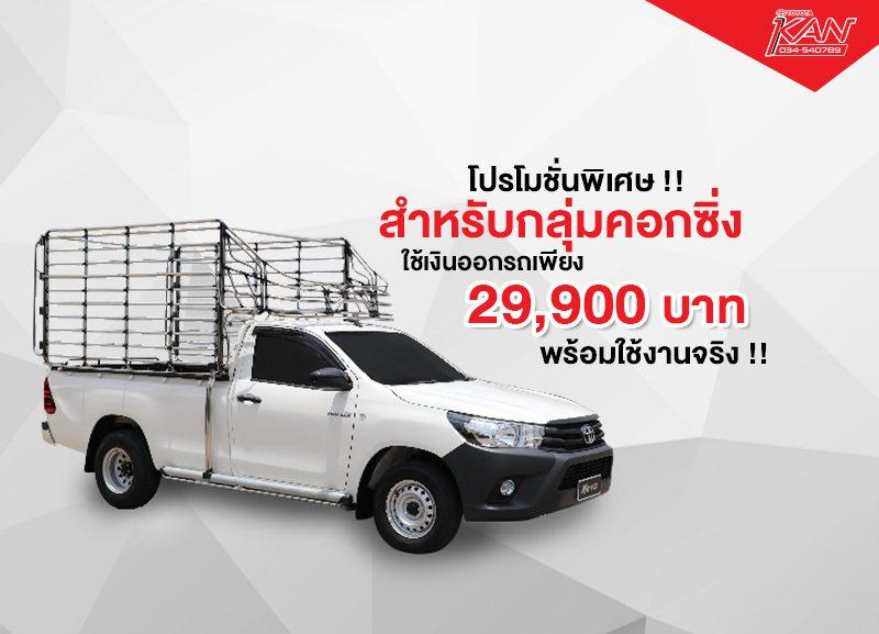 -รถคอก-800x577 รถคอกซิ่ง ใช้เงินออกรถเพียง 29,900 บาท !!