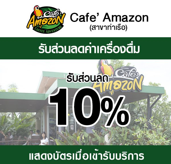 amazon-600x577 ส่วนลดที่ ร้านกาแฟอเมซอน