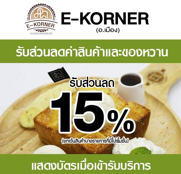 e-korner-2-600x577 ส่วนลดที่ E-Korner