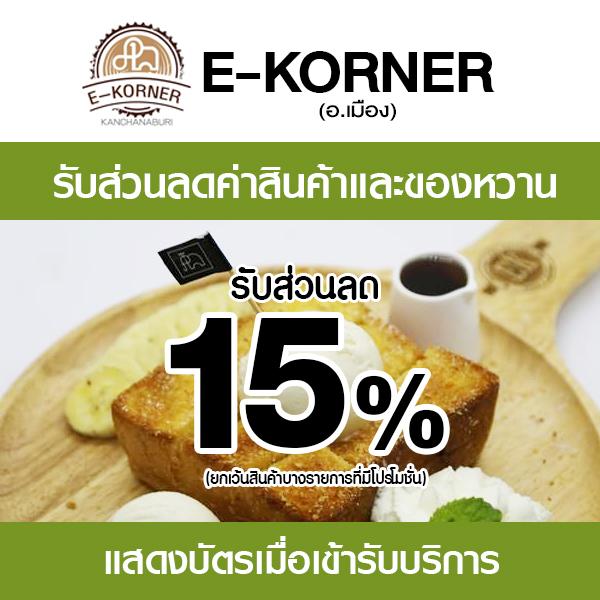 e-korner-2 ทานบิงซูกันให้ชื่นใจ คำไหนก็ฟิน ที่ร้าน E-Korner by EKGrand