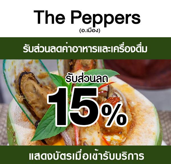 the-pepperss2-600x577 ส่วนลดที่ The Peppers