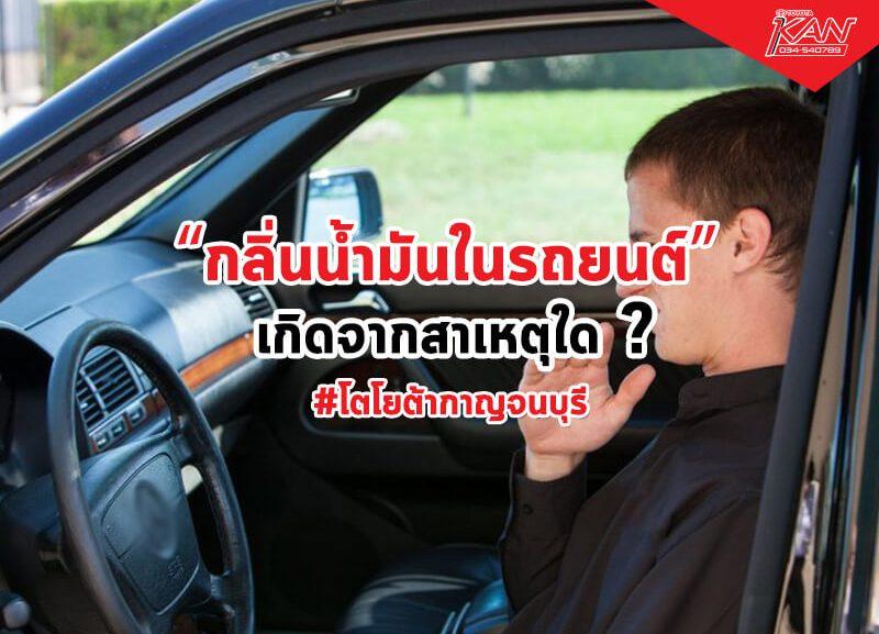 -800x577 กลิ่นน้ำมันในรถยนต์ เกิดจากอะไร ?