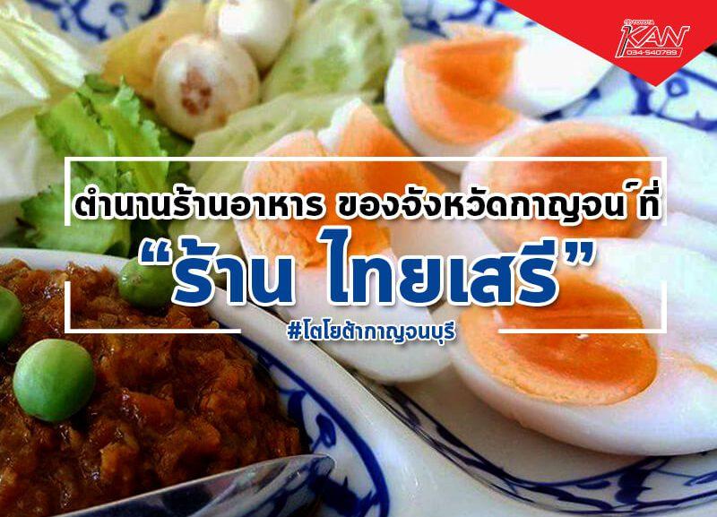 ปกไทยเสรี