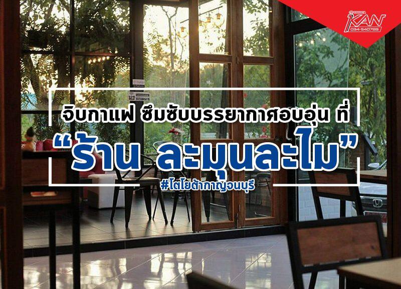 -1-800x577 จิบ กาแฟ ซึมซับ บรรยากาศอบอุ่น ที่ ร้านละมุนละไม